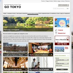 Percorsi consigliati / Sito ufficiale dedicato al turismo a Tokyo GO TOKYO