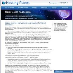 Модель памяти в виртуальной Java-машине: Permanent Generation - Доступный профессиональный хостинг. PHP/Perl/CGI/MySQL хостинг, Java-хостинг, JSP-хостинг, выделенная JVM, выделенный Tomcat, аренда выделенных серверов.