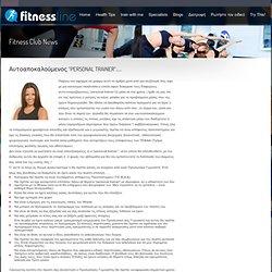 """Αυτοαποκαλούμενος """"PERSONAL TRAINER""""… « Fitness Line"""