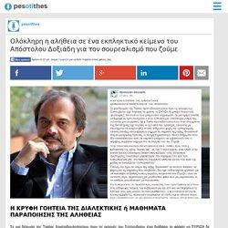 Ολόκληρη η αλήθεια σε ένα εκπληκτικό κείμενο του Απόστολου Δοξιάδη για τον σουρεαλισμό που ζούμε - pesotithes.gr