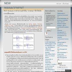 """PEST Analysis การทำความเข้าใจใน """"ภาพรวม"""" ที่ทำให้เกิดการเปลี่ยนแปลง « NEW MANAGEMENT FORUM"""