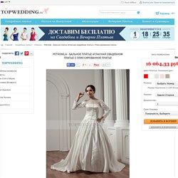 Petronila - Бальное платье Атласная свадебном платье с Плиссированное платье