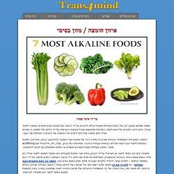 / מזונות בסיסיים איזון חומצה - רשימת ה-pH מזון