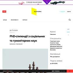 PhD-стипендії з соціальних та гуманітарних наук — Платформа — Постосвіта