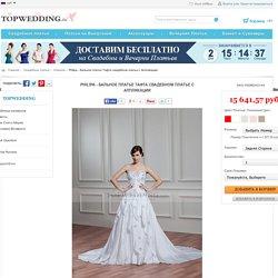 Philipa - Бальное платье Тафта свадебном платье с Аппликации
