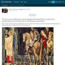 Гигантское собрание произведений мирового искусства размещено в интернете в свободном доступе: philologist
