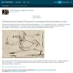 Литературный архив Техасского университета выложен в сеть: philologist