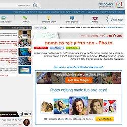 בא במייל -Pho.to - אתר מדליק לעריכת תמונות