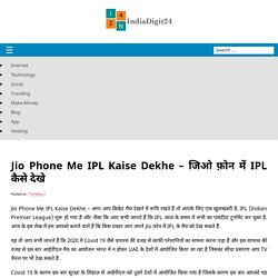 Jio Phone Me IPL Kaise Dekhe - जिओ फ़ोन में IPL कैसे देखे