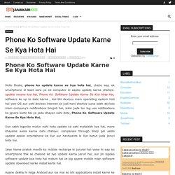 Phone Ko Software Update Karne Se Kya Hota Hai