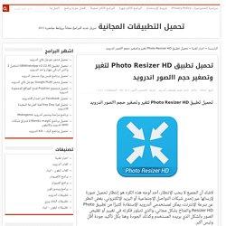 تحميل تطبيق Photo Resizer HD لتغير وتصغير حجم االصور اندرويد