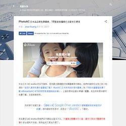 PhotoAC 日本高品質免費圖庫,18萬張商攝照片支援中文搜尋