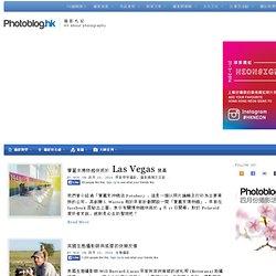 【網站】Photoblog 攝影札記