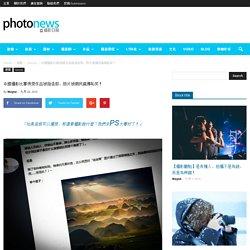 中國攝影比賽得獎作品被指造假,照片被網民瘋傳恥笑!