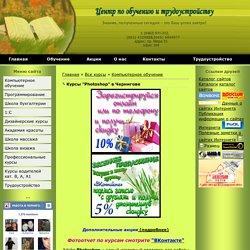 """Курсы """"Photoshop"""" в Чернигове - Компьютерное обучение - Центр по обучению и т..."""