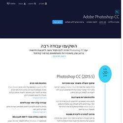 תכונות חדשות ב-Photoshop CC