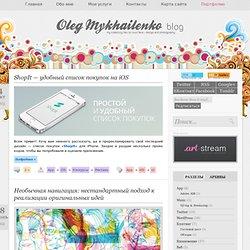 Олег Михайленко - персональный блог дизайнера и фотографа-любителя. Уроки Photoshop, Flash, HTML и CSS. Обзоры креатива от дизайнеров со всего мира.