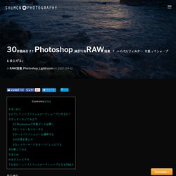 30秒動画付き!Photoshop 風景写真RAW現像 「 ハイパスフィルター を使ってシャープに仕上げる」 - Shumon Photography
