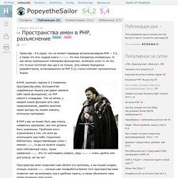 Пространства имен в PHP, разъяснение