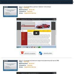 Создание сайта со своей системой управления контентом при помощи объектно-ориентированного программирования на PHP