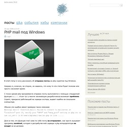PHP mail под Windows