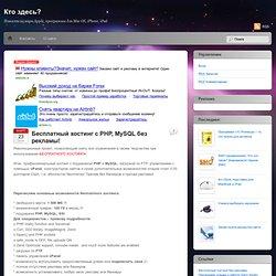 Бесплатные хостинги с php perl mysql cpanel