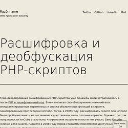 Как расшифровать PHP-скрипт | Raz0r.name — блог о web-безопасности