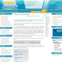 Форум phpBB - Официальная русская поддержка phpBB3