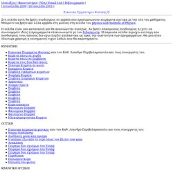 PHYSICS 102 - ΦΥΣΙΚΗ II - Virtual Lab