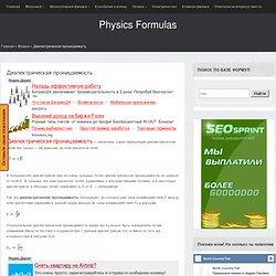 Относительная диэлектрическая проницаемость среды физика формула