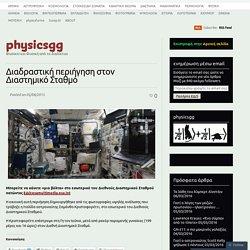 Διαδραστική περιήγηση στον Διαστημικό Σταθμό