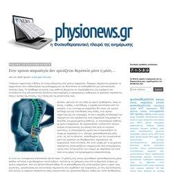 physionews.gr: Στην χρονια οσφυαλγία δεν χρειάζεται θεραπεία μόνο η μέση...