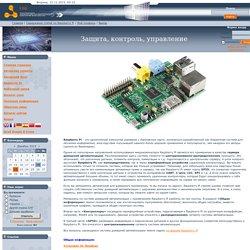 Устройства на микроконтроллерах PIC AVR Raspberry Pi