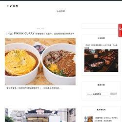 [巧遇]Piknik Curry 野倉咖哩|桃園市|白色餐車裡的熱騰美味 - 小食日記