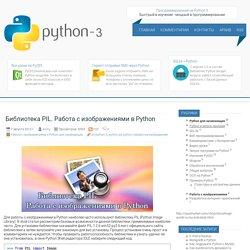 библиотека PIL. Работа с изображениями в Python