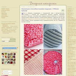 Несколько способов пошива подушек / Pillows tutorial