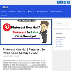 Pinterest Se Paise Kaise Kamaye 2020