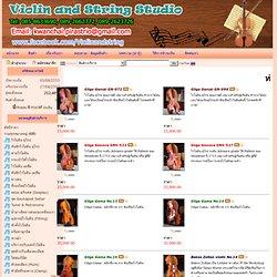 ร้าน ไวโอลิน และ สาย ไวโอลิน สุขุมวิท 22 - เชียงใหม่ (Violin & String Shop Sukhum 22 - Chiangmai) - สาย ไวโอลิน Evah Pirazzi, สาย ไวโอลิน larsen, ไวโอลิน ยุโรป, ไวโอลิน จีน, Gliga Violine, Hora Violine, Kremona Violine, Song Professionelle Violine