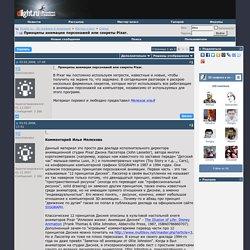 Принципы анимации персонажей или секреты Pixar. - DLight.ru - 3D графика и анимация