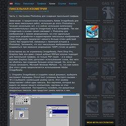 Урок пиксельарт - рисование в изометрическом пространстве - Уроки пиксельной графики и уроки Фотошоп, Pixelart Photoshop tutorials, смайлы, пиксели и игры для сотовых