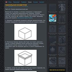 Рисуем пиксельный изометрический дом - Уроки пиксельной графики и уроки Фотошоп, Pixelart Photoshop tutorials, смайлы, пиксели и игры для сотовых