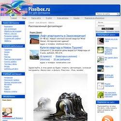 Расплавленный фотоаппарат - Эффекты - Уроки фотошопа - PixelBox.Ru