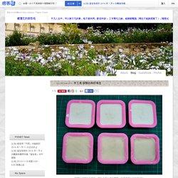 手工皂‧試驗白粉的發生 @ 鐵蓮花的部落格