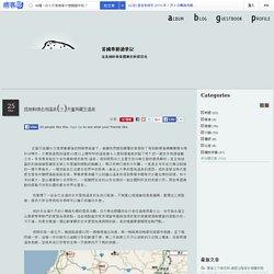 搭新幹線去泡溫泉(三)天童與藏王溫泉 @ 黃國華耕讀筆記