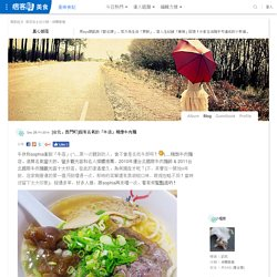 [台北。西門町]超有名氣的「牛店」精燉牛肉麵 @ 真心部落