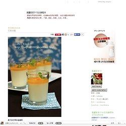 芒果奶酪 @ 凱蘿菜菜子の生活練習本