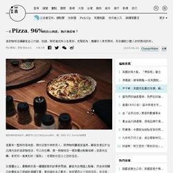 一片Pizza,96%的良心純度,夠不夠美味?