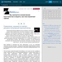 Гомеопатия, лечение по компакт дискам и популярный научный метод