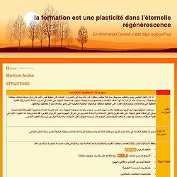 Module Arabe - la formation est une plasticité dans l'éternelle régénérescence