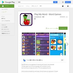 Free Android Word Games App - Play My Word To Enhance Vocabulary